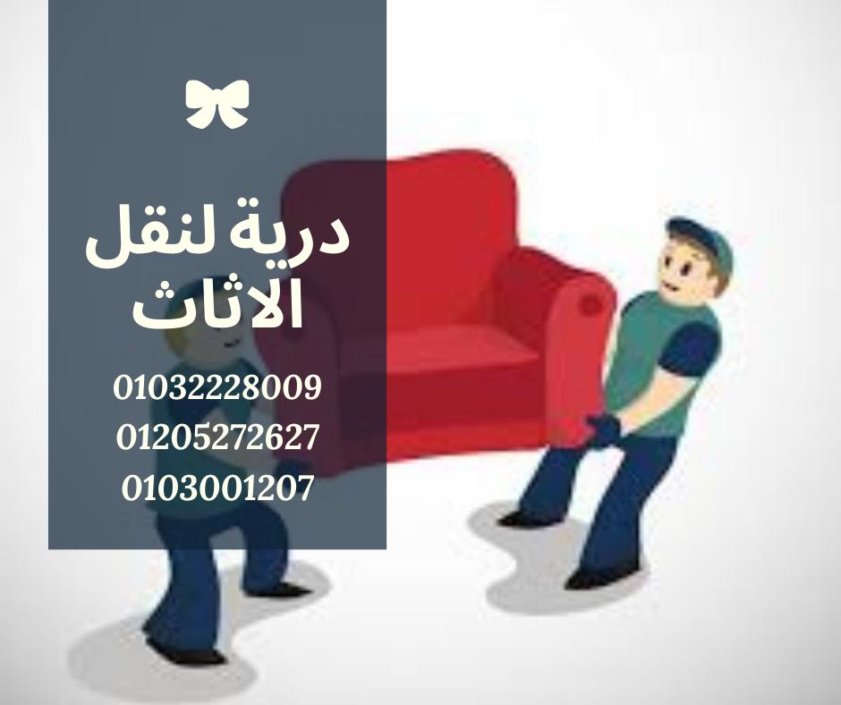 شركات ونش عفش في المعصرة